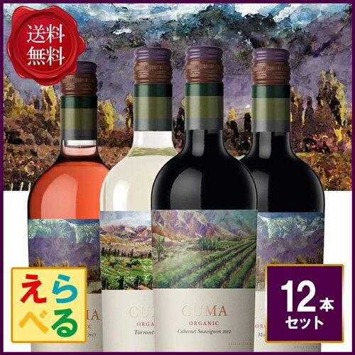 CUMA クマ オーガニックワイン 12本セット アルゼンチン 【送料無料】【選べる】