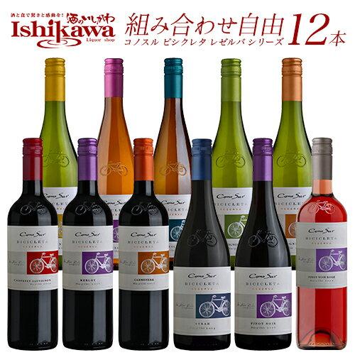 【あす楽】 コノスル ヴァラエタル チリ 750ml 12本 ワインセット 【送料無料】【選べる】