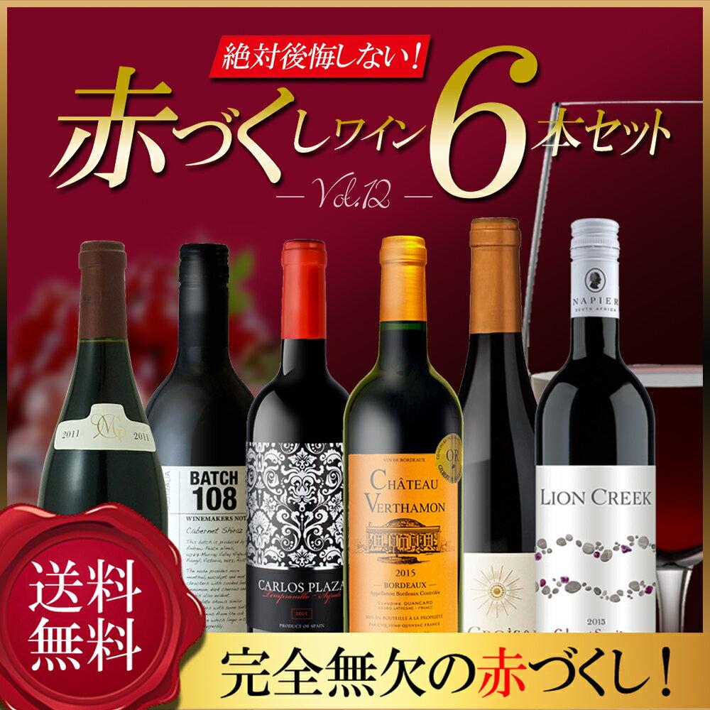 第十二弾 絶対後悔しない!赤づくしワイン6本セット 赤ワイン 金賞受賞 ギフト プレゼント 【送料無料】