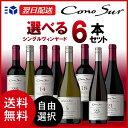 【あす楽】 コノスル シングルヴィンヤード チリ 750ml 6本セット 【送料無料】【選べる】