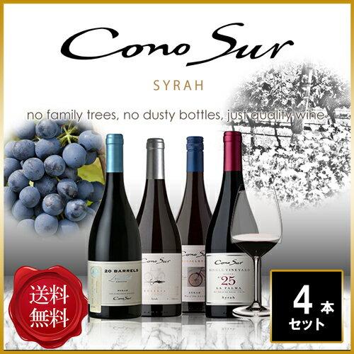 【あす楽】 飲み比べ コノスル シラー チリ 赤ワイン 750ml 4本セット 【送料無料】