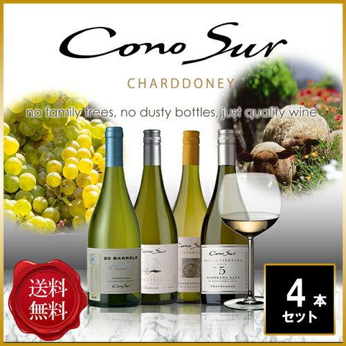 【あす楽】 飲み比べ コノスル シャルドネ チリ 白ワイン 750ml 4本セット 【送料無料】