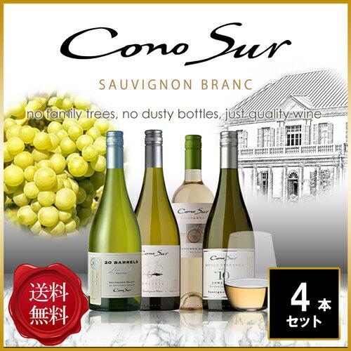【あす楽】 飲み比べ コノスル ソーヴィニオン・ブラン チリ 白ワイン 750ml 4本セット 【送料無料】