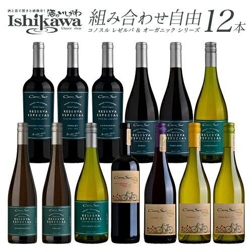 【あす楽】 コノスル レゼルバ&オーガニック チリ 750ml 12本 ワインセット 【送料無料】【選べる】