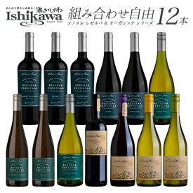 コノスル レゼルバ&オーガニック チリ 750ml 12本 ワインセット 【送料無料】【選べる】 [N]