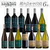 750 ml of six コノスルレゼルバエスペシャル & organic wine set Chile free to do combination
