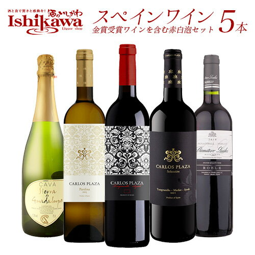 【送料無料】 金賞受賞ワイン入り!これで決まり!スペインワインセット 5本 赤 白 泡 [N]
