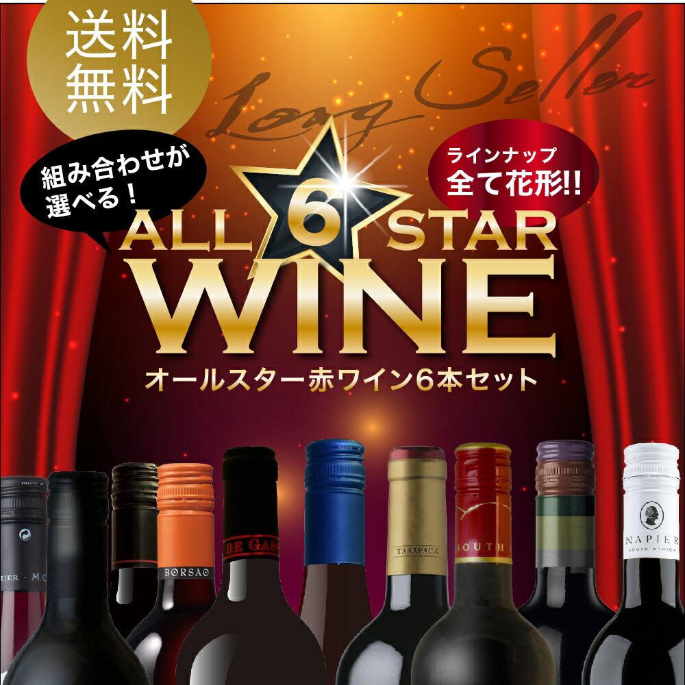 【送料無料】【選べる】 オールスター赤ワイン 6本セット [N]