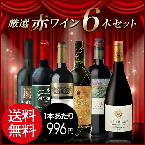 【送料無料】 厳選!赤ワイン 6本セット