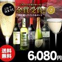 【送料無料】これで決まり!自社輸入ワイン5本セット 750ml 金賞受賞ワイン入り