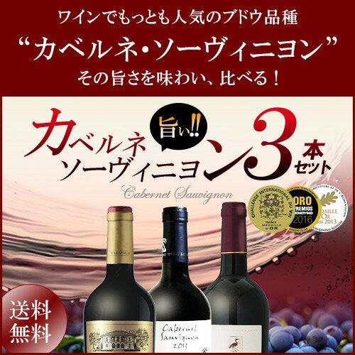 【送料無料】 第二弾 旨い カベルネ・ソーヴィニヨン 3本 赤 ワインセット おすすめ 金賞受賞