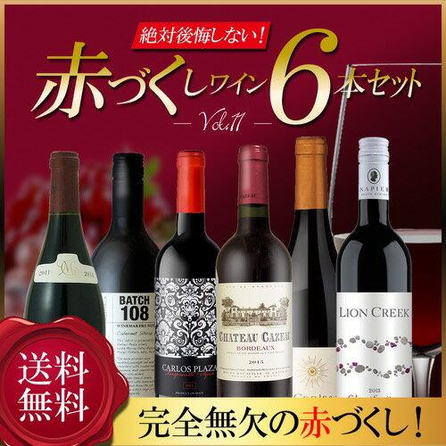 第十一弾 絶対後悔しない!赤づくしワイン6本セット 赤ワイン 金賞受賞 ギフト プレゼント 【送料無料】