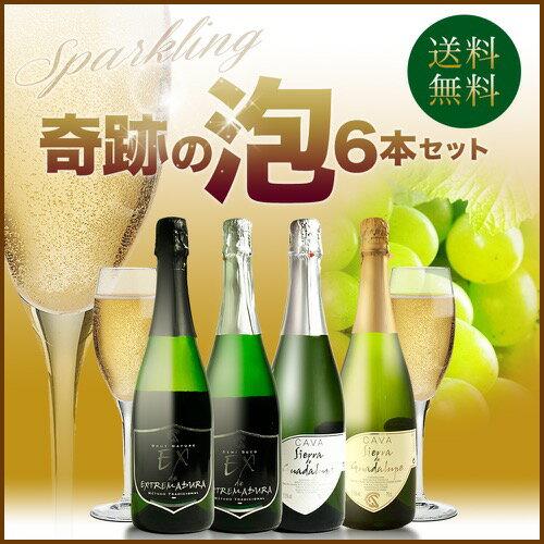 【送料無料】選べる 奇跡の泡6本セット スパークリングワイン 4種6本