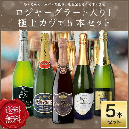 【送料無料】ロジャーグラート 入り!極上カヴァ スパークリング ワインセット 5本 泡 甘口 辛口 プレゼント 贈答 パーティ