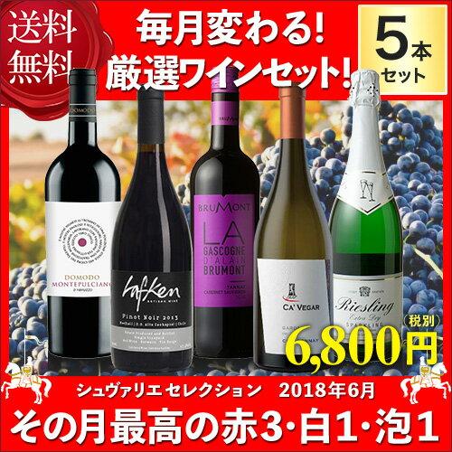【送料無料】シュヴァリエセレクション 赤 白 泡 ワインセット 5本 2018年6月 売れ筋 飲み比べ 厳選 家飲み