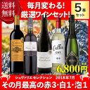 【送料無料】シュヴァリエセレクション 赤 白 泡 ワインセット 5本 2018年7月 売れ筋 飲み比べ 厳選 家飲み [N]
