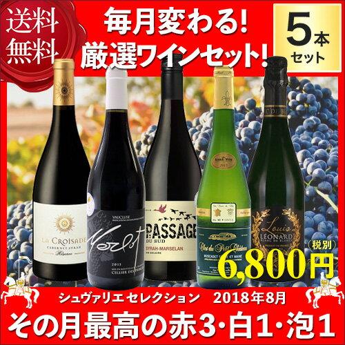 【送料無料】シュヴァリエセレクション 赤 白 泡 ワインセット 5本 2018年8月 売れ筋 飲み比べ 厳選 家飲み [N]