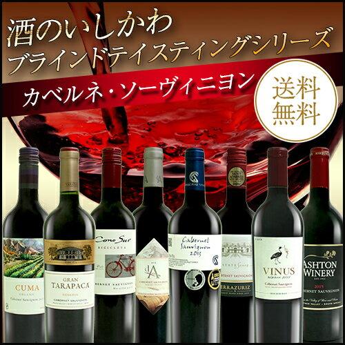 【送料無料】酒のいしかわ ブラインドテイスティングシリーズ カベルネ・ソーヴィニヨン 8本セット