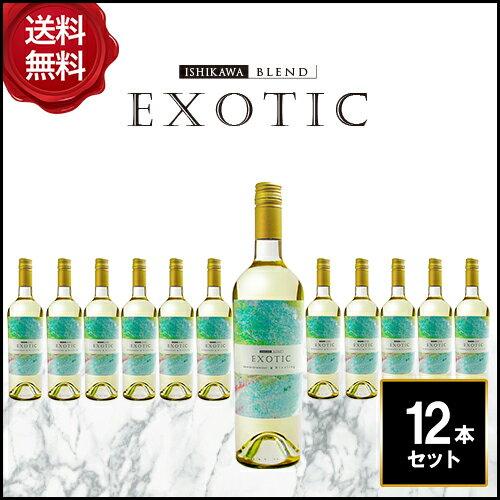 エキゾチック ワイン チリ 750ml 白ワイン 12本セット 【送料無料】