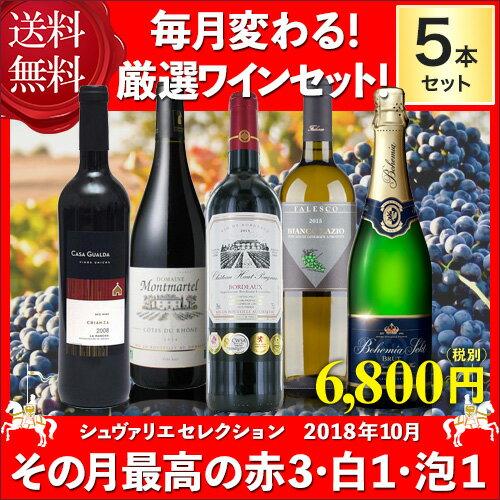 【送料無料】シュヴァリエセレクション 赤 白 泡 ワインセット 5本 2018年10月 売れ筋 飲み比べ 厳選 家飲み [N]