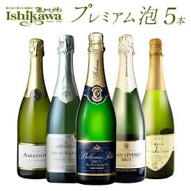 【送料無料】プレミアム泡 スパークリングワインセット 5本