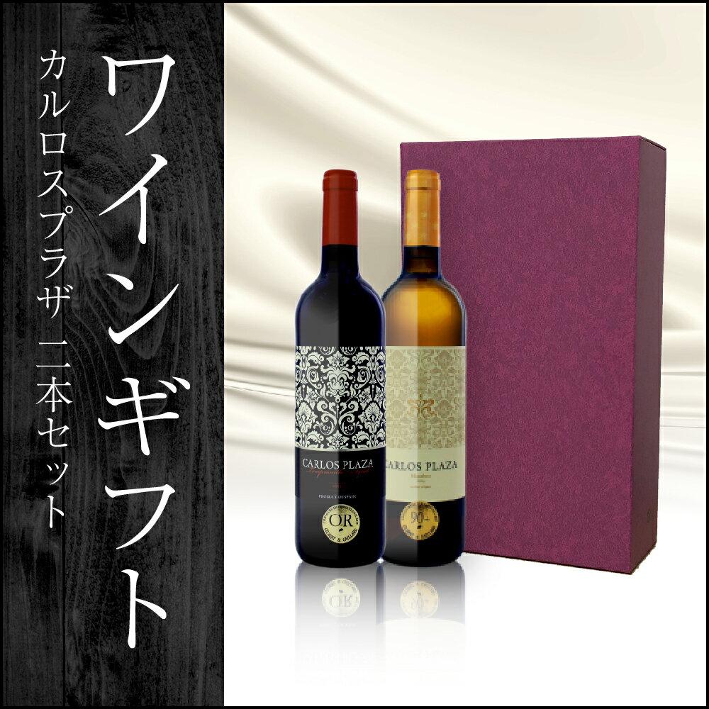 ワイン ギフト 金賞受賞 スペイン カルロスプラザ 2本セット 【ギフトボックス付き】