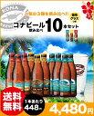【送料無料】コナビール飲み比べ10本セット グラスつき