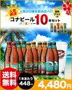 【送料無料】夏季限定 コナビール バラエティー10本セット グラスつき
