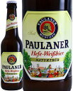ポーラナー (パウラーナー) ヘフェ ヴァイス (ヘーフェ ヴァイス) ビア 330ml