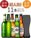 【送料無料】【選べる】 世界の超人気ビール グラスつき11本セット ※但し九州は500円、沖縄は800円送料がかかります。