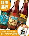 【あす楽】【選べる】 コナビール 3本セット 専用カートン付