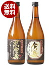 【送料無料】 皇室御愛飲 2本セット 720ml ※但し九州は500円、沖縄は800円送料がかかります。