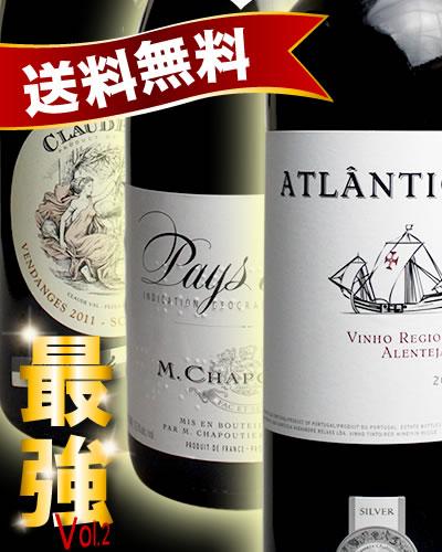 【送料無料】 最強の赤ワイン 3本セット Vol.2