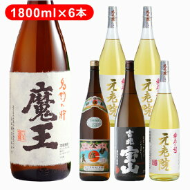 芋焼酎 魔王 伊佐美 吉兆宝山 元老院×3 1800ml 6本飲み比べセット
