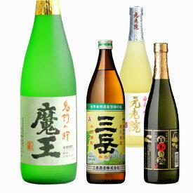 芋焼酎 魔王 三岳 元老院 白玉の露 720ml 4本飲み比べセット父の日