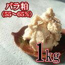 酒粕 / 酒粕(バラ粕)55〜65%精米 1kg / 純米 酒かす 甘酒 粕汁