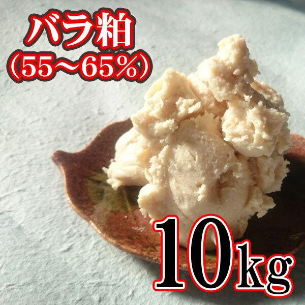 酒粕 バラ粕 55〜65%精米純米酒粕 10kg