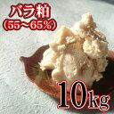 【ただいま10%OFF】酒粕 バラ粕 55〜65%精米純米酒粕 10kg
