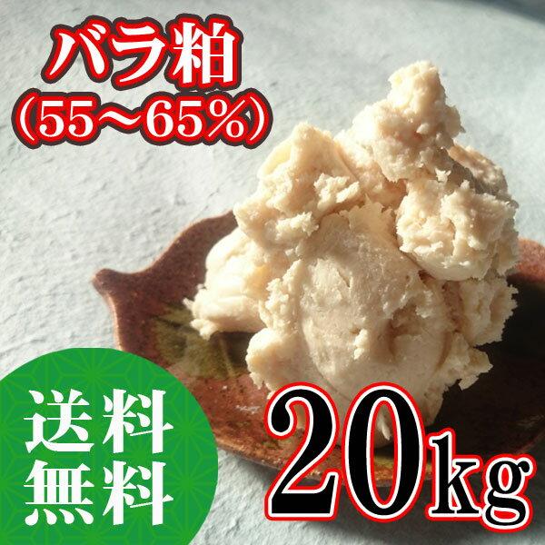 酒粕 バラ粕 55〜65%精米純米酒粕 20kg