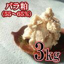 酒粕 / 酒粕(バラ粕)55〜65%精米 3kg / 純米 酒かす 甘酒 粕汁