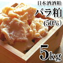 【ただいま10%OFF】酒粕 バラ粕 精米歩合50% 純米大吟醸酒粕 5kg