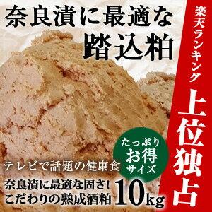 酒粕 奈良漬用酒粕 10kg 酒粕 (踏込粕)