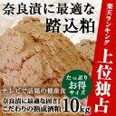 【楽天スーパーSALE特価★15%OFF】 奈良漬用酒粕 10kg / 酒粕 (踏込粕)