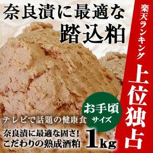 酒粕 / 奈良漬用酒粕 1kg / 酒粕 (粕漬用)
