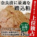 酒粕 奈良漬用酒粕 5kg 酒粕 (踏込粕)