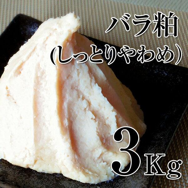 酒粕 バラ粕しっとりめ 純米酒粕 3kg
