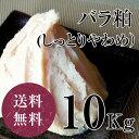 【ただいま10%OFF】酒粕 バラ粕しっとりめ 純米酒粕 10kg