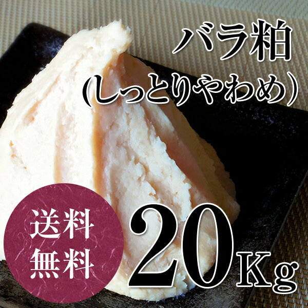 酒粕 バラ粕しっとりめ 純米酒粕 20kg