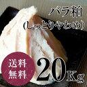 【楽天スーパーSALE特価】酒粕(バラ粕) しっとりめ 20kg 【全国送料無料】