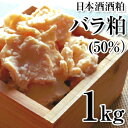 酒粕 バラ粕 精米歩合50% 純米大吟醸酒粕 1kg